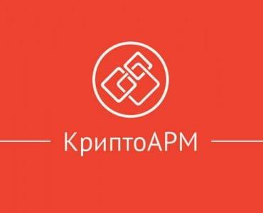 Крипто АРМ