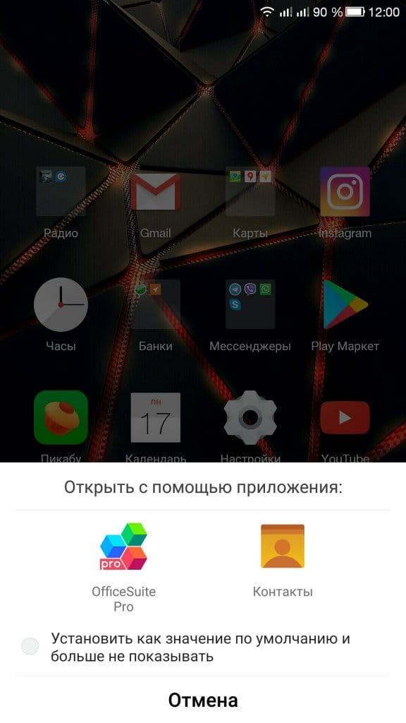Screenshot_android