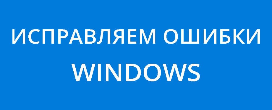 error-win
