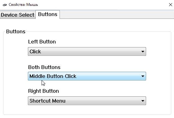средняя кнопка мыши на тачпаде