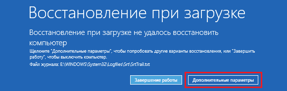 Загрузчик Windows