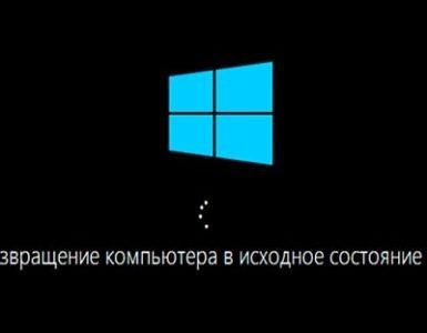 Сброс или обновление Windows 10