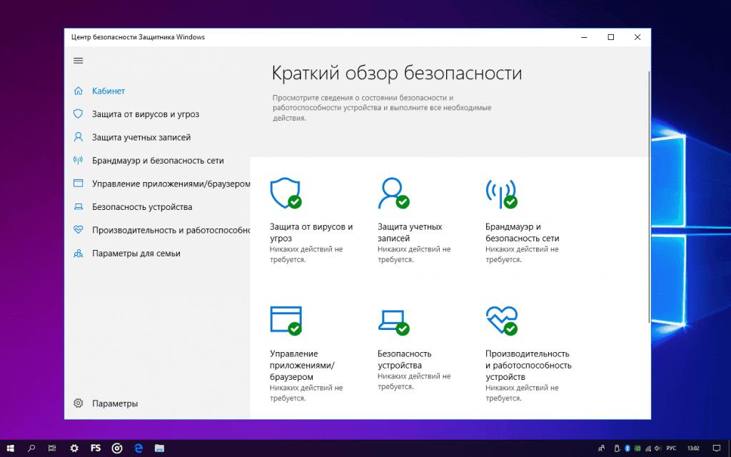 Защитник Microsoft Windows