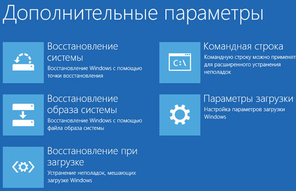 Windows 10 не загружается