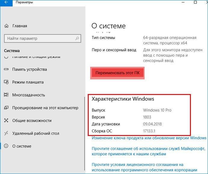 Как поменять его имя Bluetooth в Windows 10