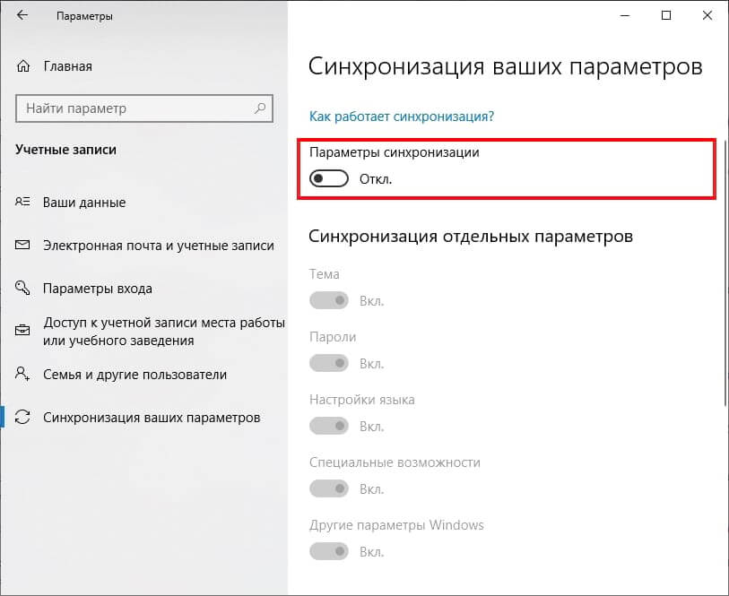 настройки Windows 10