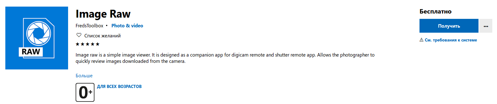 RAW в Windows 10
