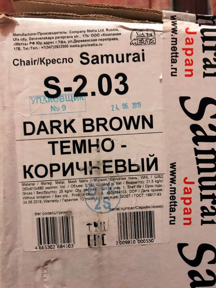 Наклейка на коробке МЕТТА Samurai S-2.03