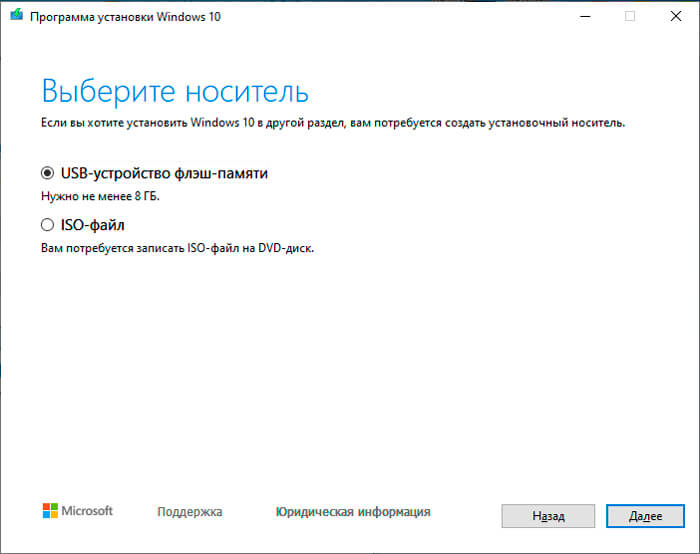 Windows 10 Media Creation Tool