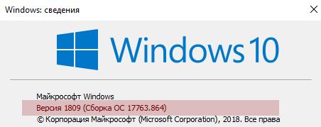 Как узнать версию и разрядность установленной Windows