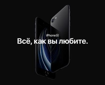 Представлен iPhone SE (2020)