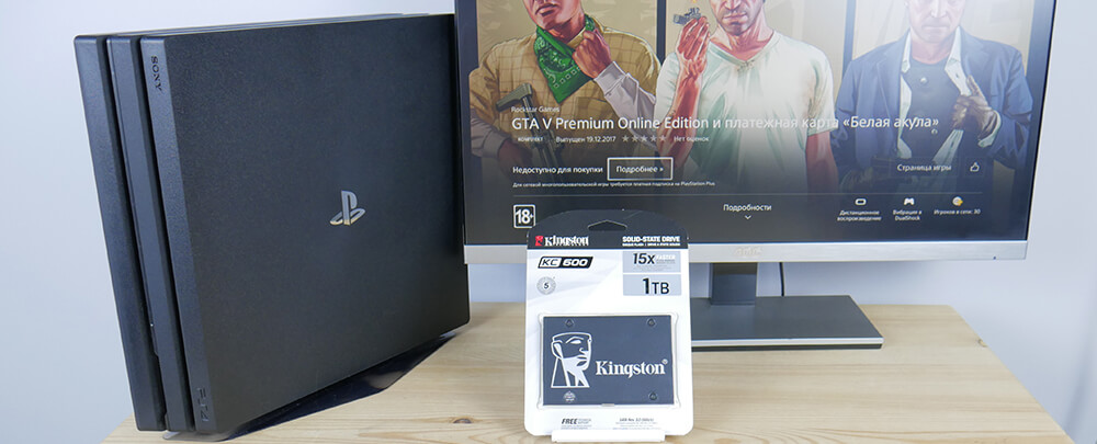 Установка быстрого SSD в PlayStation 4