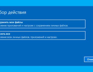 Сброс Windows 10 до заводского состояния
