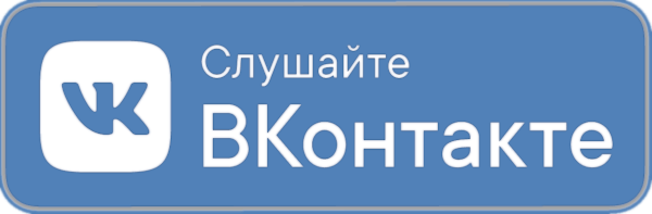 Подкаст «Цифровой век» ВКонтакте