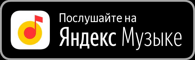 Подкаст «Цифровой век» в Яндекс.Музыке