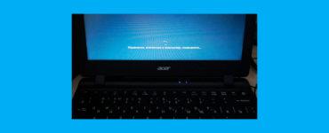 Как в Windows 10 исправить ошибку «Изменения, внесенные в компьютер, отменяются»