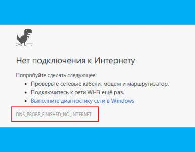 Исправляем ошибку «DNS Probe Not Finished»