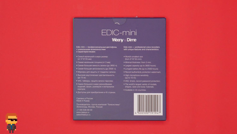 Обзор диктофона Edic-Mini Weeny A113