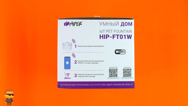 Коробка HIPER IoT Pet Fountain