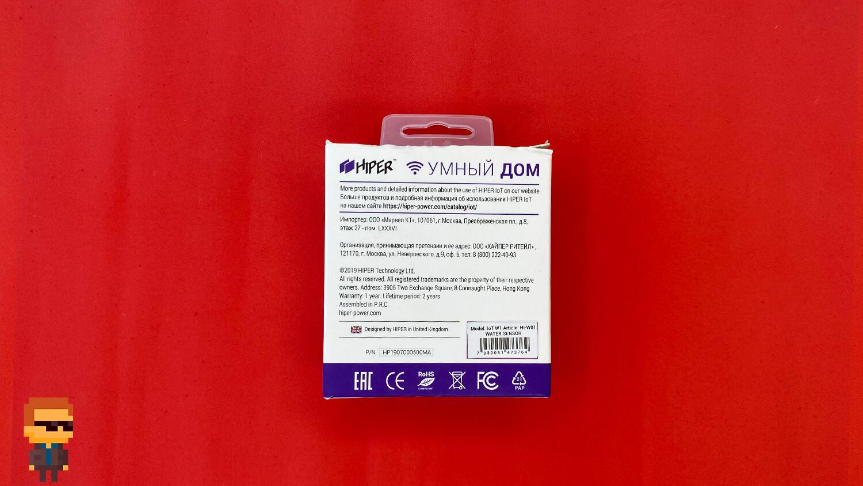 Обзор HIPER IoT W1 – упаковка