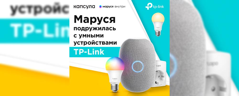 TP-Link и Mail.ru научили умный дом Tapo слушаться голосовых команд