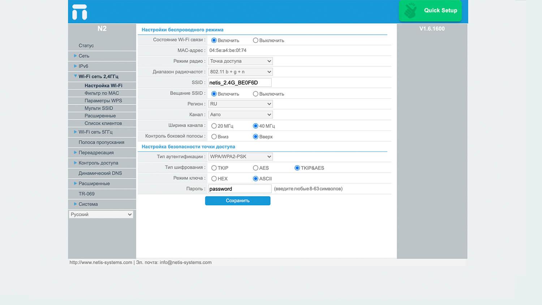 Обзор Netis N2 — народного Wi-Fi роутера
