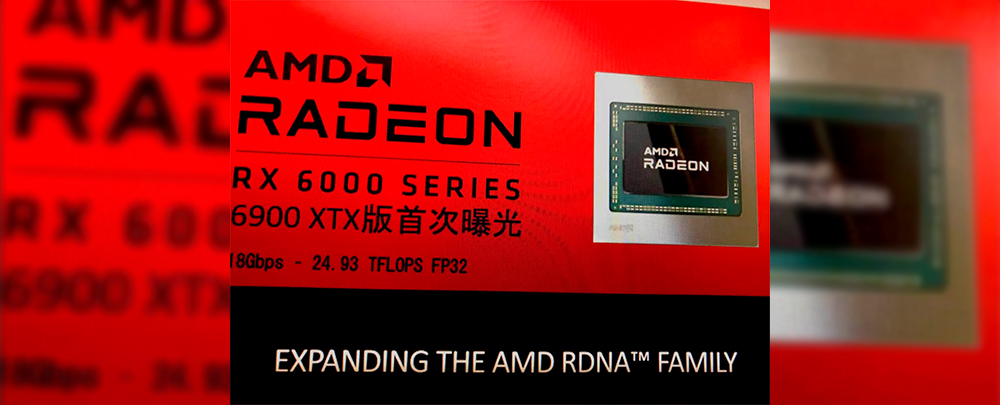 Radeon RX 6900 XTX превзойдет GeForce RTX 3090