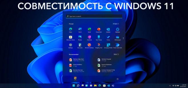 Как узнать совместимость компьютера с Windows 11